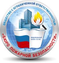 Бюро пожарной безопасности